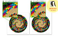 カタカムナゴールデンドラゴン+-(両面)大サイズ