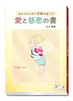 BOOK あなたの人生に奇跡を起こす~愛と慈悲の書 /丸山修寛