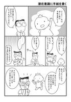 クスリエ アコーディオンノート/ホワイト(御朱印帳)