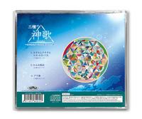CD 三種の神歌