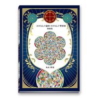 BOOK カタカムナ龍図・カタカムナ聖杯図 図像集/丸山修寛