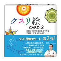 カード クスリ絵 CARD-2(ビオ・マガジン)