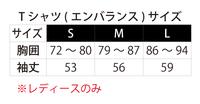 ユニカオリジナルエンバランスTシャツ クスリエオーダープリント/S・M・L(レディース)