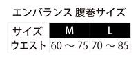 ユニカオリジナルエンバランス腹巻き/クスリエ背面プリント(マイドラゴンシステム)/2色/M・L