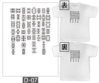 ユニカオリジナルエンバランスTシャツ クスリエ前面・背面プリント /S・M・L(レディース)
