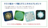 カード クスリ絵 CARD-1(ビオ・マガジン)