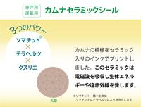カムナセラミックシール 丸型3シート入(1シート10枚×3)