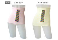 ユニカオリジナルエンバランス腹巻き/クスリエ背面プリント/2色/M・L