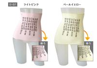 ユニカオリジナルエンバランス腹巻き/クスリエ前後2面プリント/2色/M・L