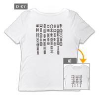 ユニカオリジナルエンバランスTシャツ/クスリエ両面印刷/(レディース)