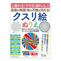 BOOK クスリ絵ぬりえ(わかさ出版/丸山修寛)