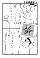 クスリエ アルス(20枚入)