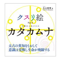 BOOK クスリ絵 Part-2 目醒めと気づきのカタカムナ(ビオ・マガジン)