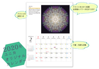 【特価】クスリエ&カタカムナ カレンダー 2020