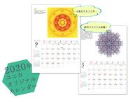 クスリエ&カタカムナ カレンダー 2020