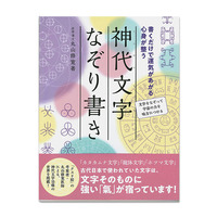 BOOK 神代文字なぞり書き(永岡書店)