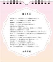 日めくりクスリ絵(永岡書店/丸山修寛)