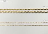 クスリエ ネックレス用チェーン/K18(ゴールド)0.2mm