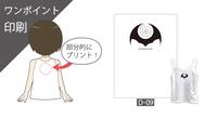 ユニカオリジナルエンバランスTシャツ/マイドラゴンシステム第7首(レディース)