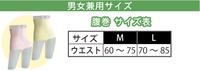 ユニカオリジナルエンバランス腹巻き/マイドラゴンシステム第7首/2色/M・L