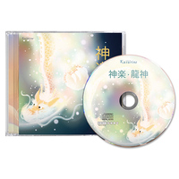 CD  神楽・龍神(かぐら・りゅうじん)