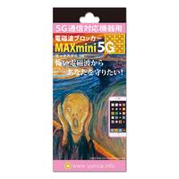 電磁波ブロッカー MAX mini 5G