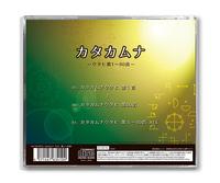 CD カタカムナ ウタヒ第1~80首