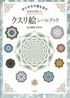 BOOK クスリ絵シールブック(宝島社/丸山修寛)