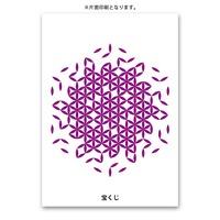 クスリエ 宝くじ(A6サイズ/20枚入)