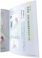 BOOK 究極の膜空間療法 /丸山修寛