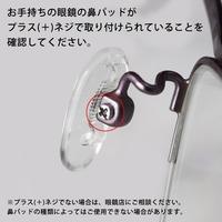 見楽来-ミラクル-メガネ鼻ッド/ミニドライバー付