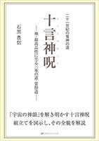 BOOK 十言神呪ー神・最高品性に至る三本の道・霊祭道ー/宮帯出版