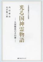 BOOK 光る国神霊物語/宮帯出版