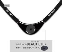 ABILES plus フォース ネックレス YL/ブラック(アビリスプラス)