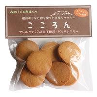 米粉クッキー「こころん」 40g
