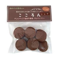 米粉クッキー こころん(ココア)