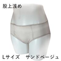 シルクショーツ・浅め・L(サンドベージュ)