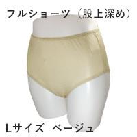 シルクショーツ・深め・L(ベージュ)