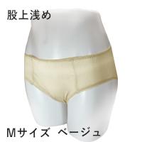 シルクショーツ・浅め・M(ベージュ)