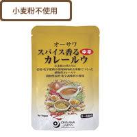 スパイス香るカレールゥ(中辛)*120g*無農薬玄米粉使用*動物性、砂糖、化調不使用*1袋で5〜6皿分