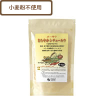 まろやかシチュールゥ*120g*無農薬玄米粉使用*動物性、砂糖、化調不使用*1袋で5〜6皿分