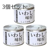 いわし味つき(醤油)3個セット