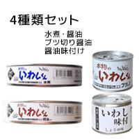 いわし缶詰 4個セット(水煮・醤油・ブツ切り・醤油味付け)