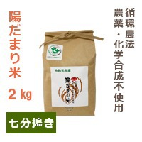 【陽だまり】陽だまり米 2kg※七分搗き