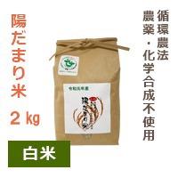【陽だまり】陽だまり米 2kg※白米