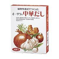 中華だし*8包*植物性素材のみ*砂糖、化調不使用*生姜と香辛料がほどよくきいた深い味わい*1包で2〜3人分