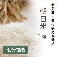 陽だまり農園「朝日米」5Kg*七分搗き*無農薬・無化学肥料栽培