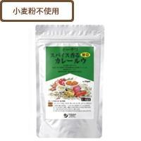 スパイス香るカレールゥ(甘口)*120g*無農薬玄米粉使用*動物性、砂糖、化調不使用*1袋で5〜6皿分