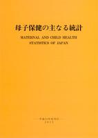 母子保健の主なる統計 平成24年度刊行