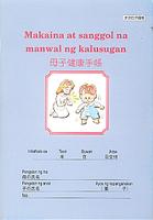 タガログ語/日本語母子健康手帳